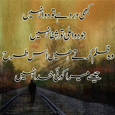 Aqwal-e-Zareen, Urdu Poetry, Urdu Quotes, UrduPoetryPoint