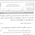 ( مجاب ) اختبار التربية الإسلامية نهائي صباحي من الصف الخامس للصف التاسع - الفصل الثاني