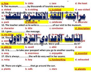 تحميل مراجعة على اللغة الانجليزية للصف الثالث الاعدادى