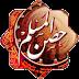 تحميل تطبيق حصن المسلم Hisn al muslim لأذكار الصباح والمساء والأدعيه