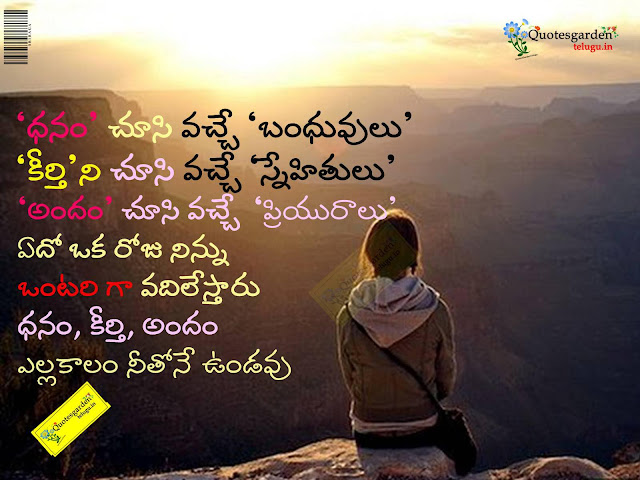 Best telugu quotes about life - best telugu quotes - best life quotes