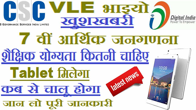 CSC VLE Economic Survey Full details in Hindi 2019