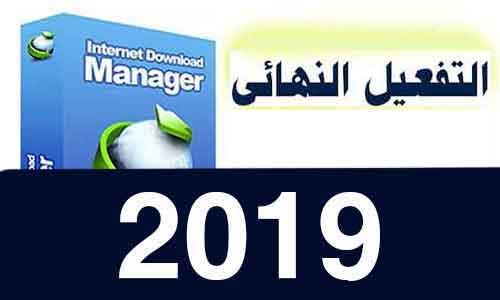 تحميل برنامج انترنت داونلود مانجر IDM  2019