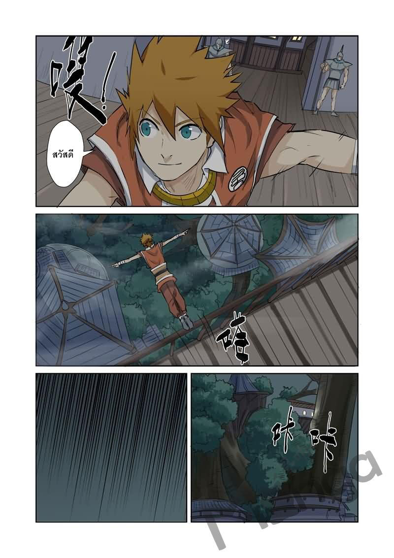 Tales of Demons and Gods ตอนที่ 157.5 หน้า 7