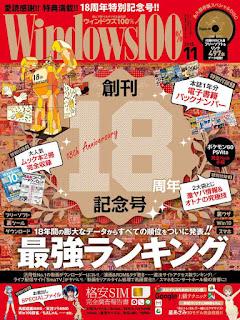 Windows100% 2016 11月号, manga, download, free