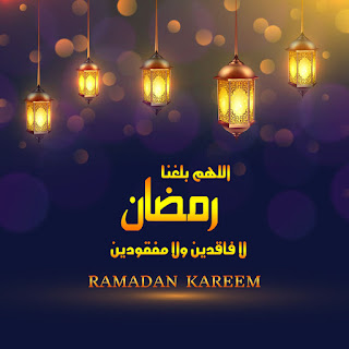 صور اللهم بلغنا رمضان 1440 لا فاقدين ولا مفقودين
