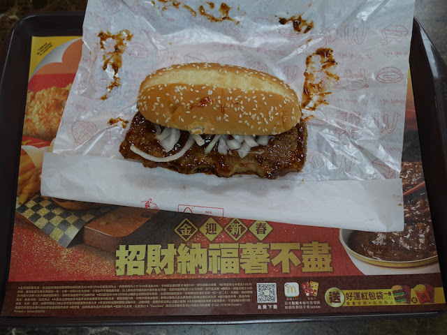 McDonald's Prosperity Beef Burger in Taiwan