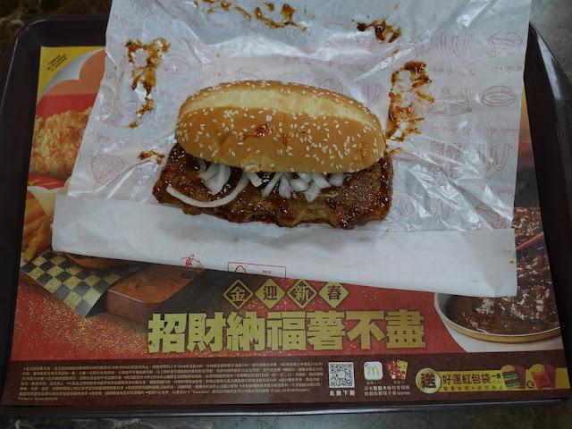 McDonald's Prosperity Beef Burger in Taiwan