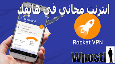Rocket VPN هو تطبيق مجاني يسمح لمستخدمي نظام الأندرويد بتشفير بياناتهم الخاصة على هواتفهم المحمولة، وإلغاء قفل المحتوى المحظور جغرافيًا، وتصفح الإنترنت بسرعة وبدون الكشف عن الهوية، وتجنب المراقبة من قبل الآخرين وذلك يرجع إلى السرعة والأمان والخصوصية. حافظ على عدم كشف هويتك وتجنب التتبع من قبل الآخرين حتى على شبكات Wi-Fi غير الآمنة. اتصال هاتفك بالإنترنت (4G/3G/2G/EDGE أو Wi-Fi متى توفرت).. شرح البرنامج عبر الفيديو التالي فرجة ممتعة .