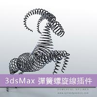 3dsMax SuperHelix 3dsMax彈簧螺旋線插件下載