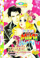 Mini Romance เล่ม 14