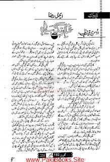 Sham E Rung E Siyah Episode 2 By Aimal Raza