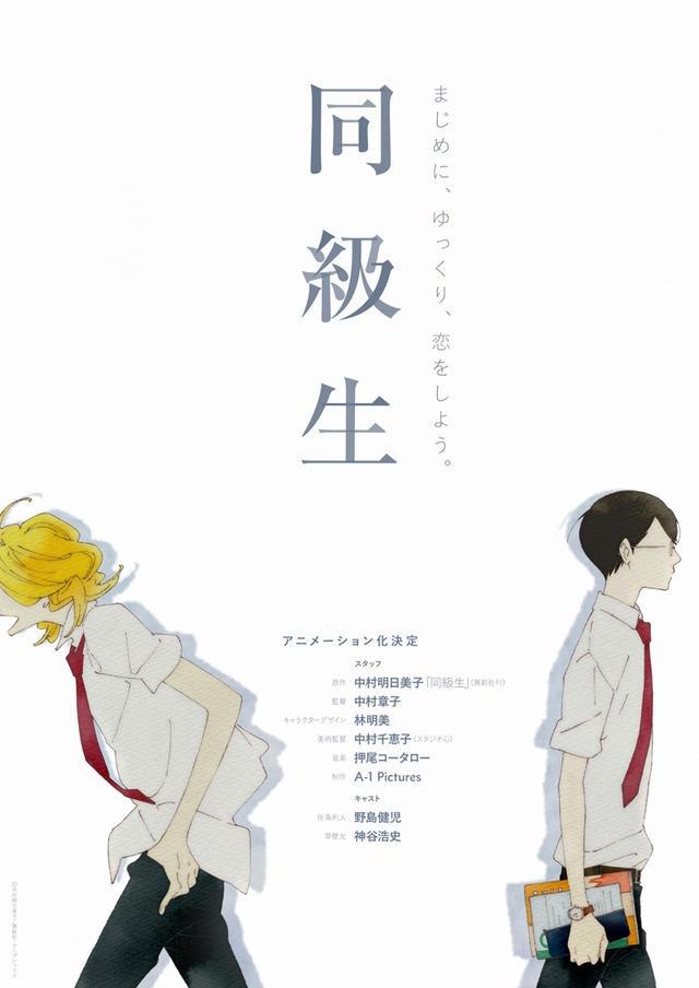Film anime Doukyuusei, plakat z bohaterami