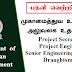 பதவி வெற்றிடங்கள் : Department of Agrarian Development