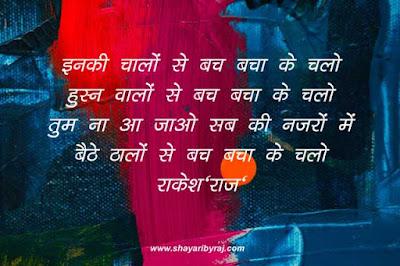 Shayari Best Love Shayari