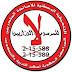 بلاغ للرأي العام من التنسيقية الوطنية للأساتذة المتدربين بالمراكز الجهوية لمهن التربية والتكوين بالمغرب