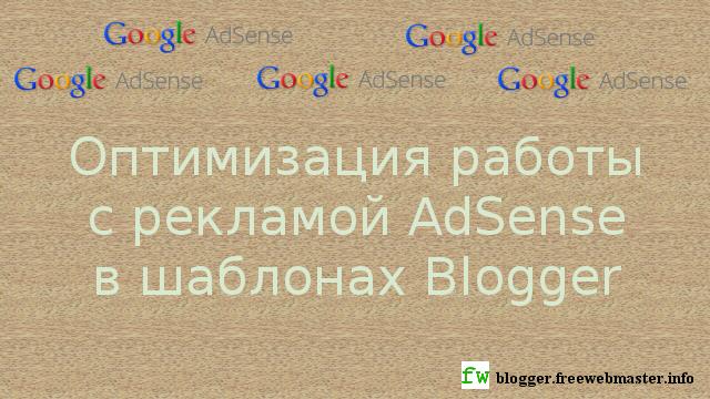 Оптимизация работы с рекламой AdSense в шаблонах Blogger
