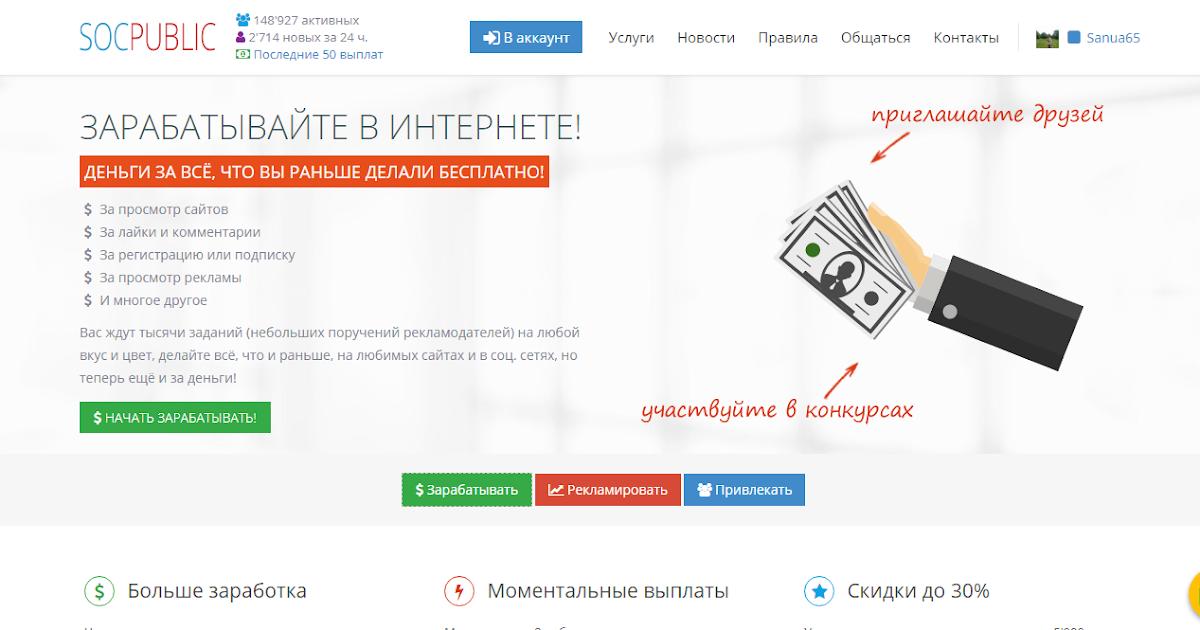 Заработок без вложений   SOCPUBLIC - Сайт для заработка!