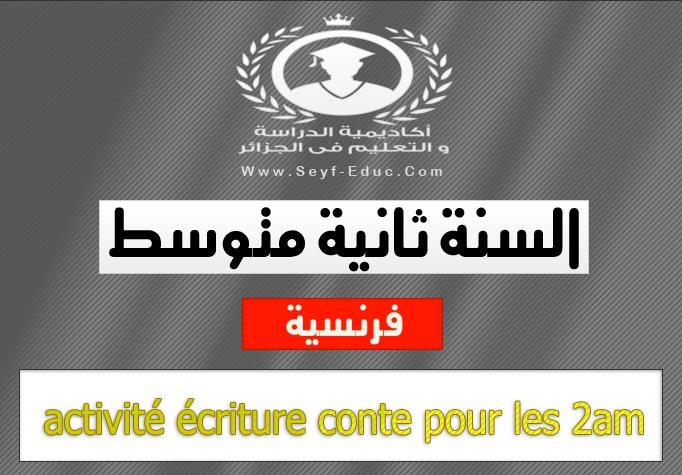 activité écriture conte pour les 2am لغة فرنسية ثانية متوسط