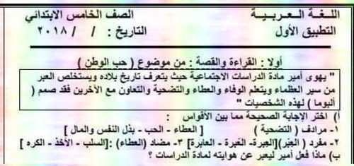 تطبيق لغة عربية للصف الخامس ترم أول 2019 للأستاذ حسن ابن عاصم