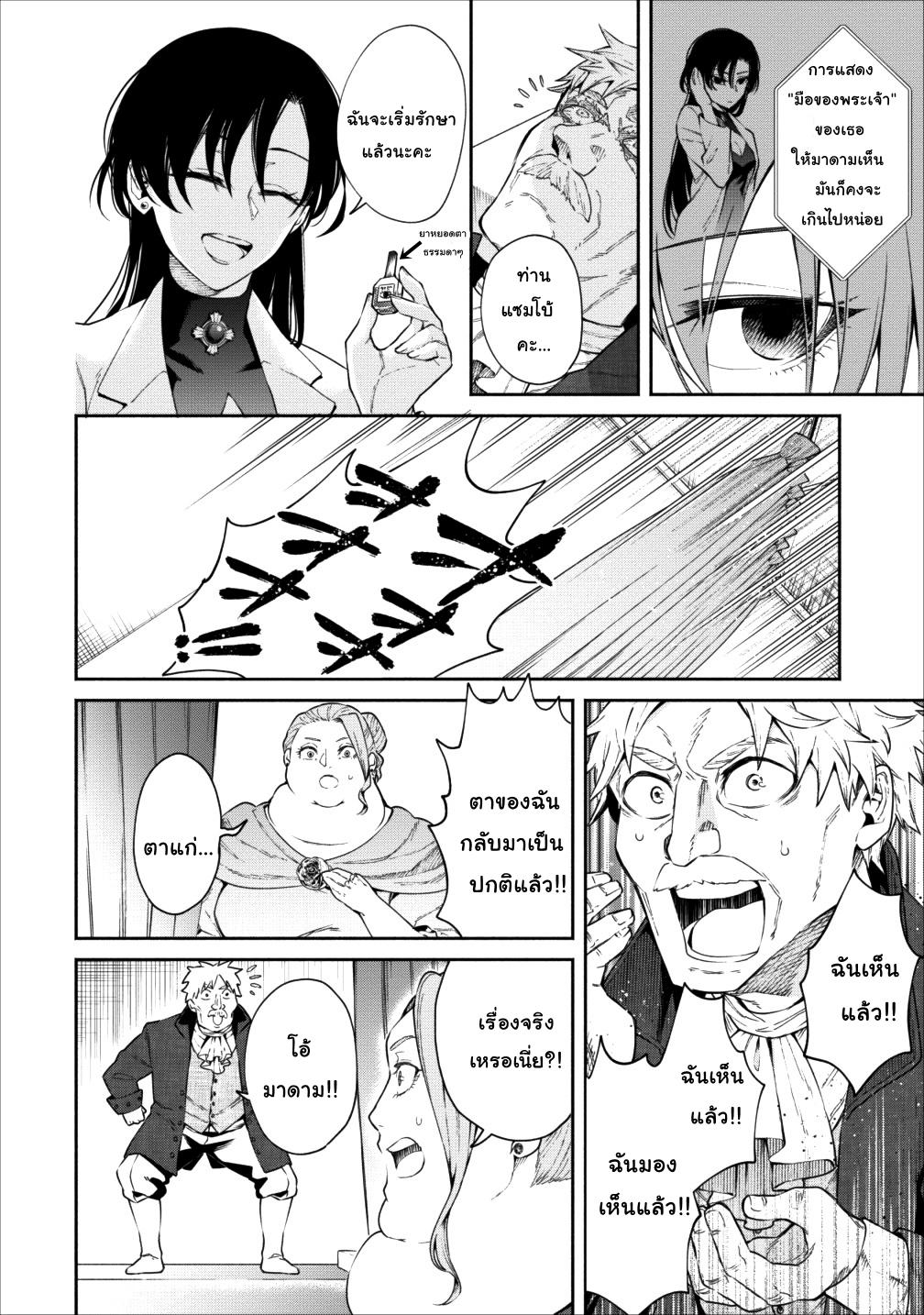 อ่านการ์ตูน Maousama Retry! ตอนที่ 14 หน้าที่ 12