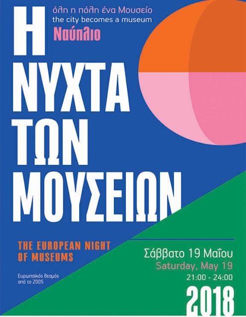Ναύπλιο: Όλη η πόλη ένα Μουσείο το Σάββατο