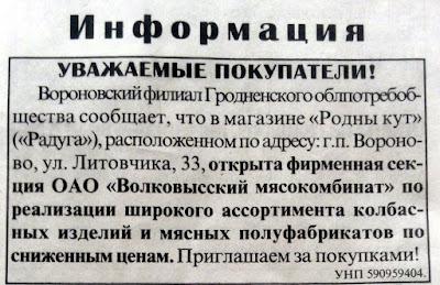 объявление в Вороново