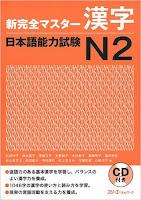Shin Kanzen Master N2 Kanji
