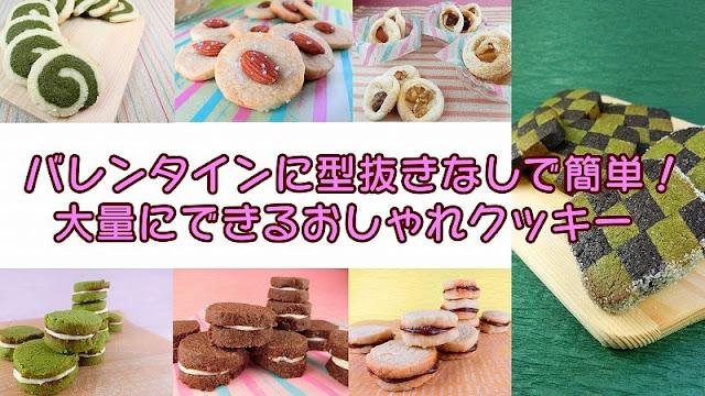 バレンタインに型抜きなしで簡単!大量にできるおしゃれクッキー