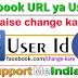 फेसबुक यूजरनेम (Facebook Username) कैसे change करे.