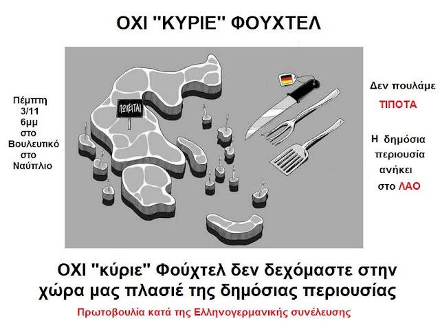 Συγκέντρωση διαμαρτυρίας για επίσκεψη Φούχτελ στο Ναύπλιο