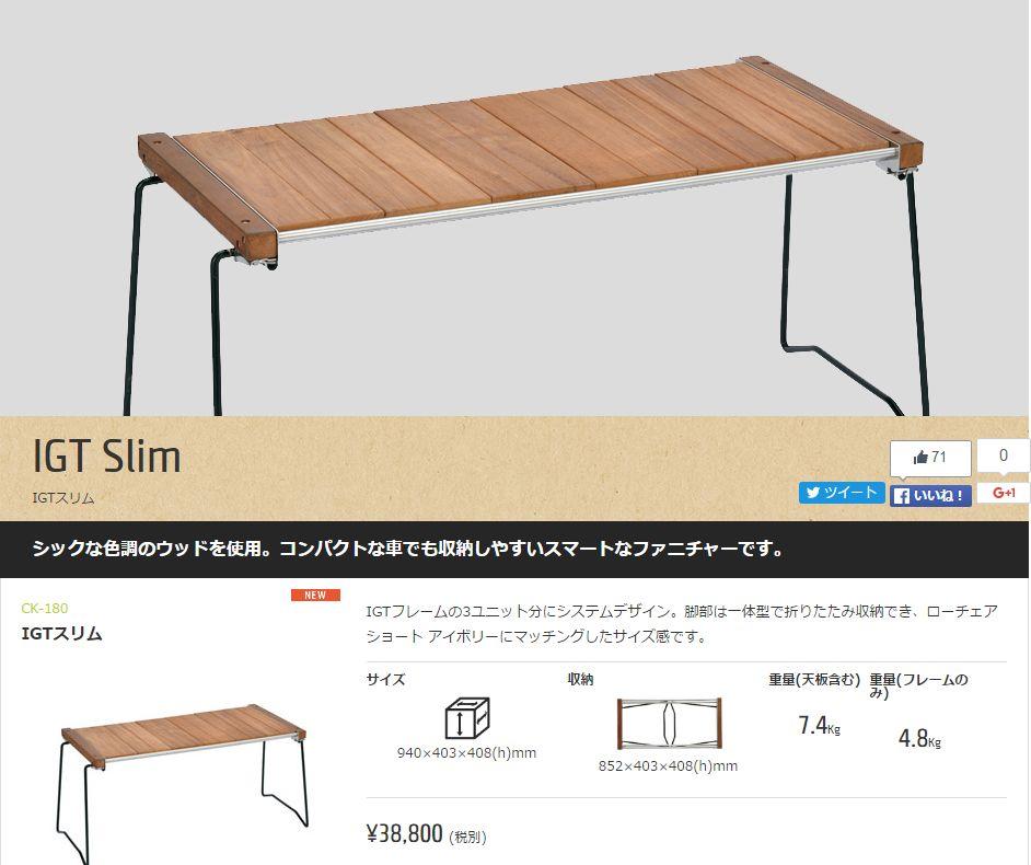 IGT Slim 輕量框架桌板組