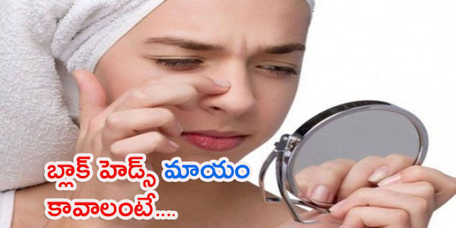 Black Heads Remove Tips in telugulifestyle