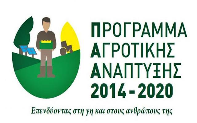 Ενημέρωση του Δήμου Επιδαύρου για το πρόγραμμα «Ανάπτυξη μικρών γεωργικών εκμεταλλεύσεων» του ΠΑΑ 2014-2020