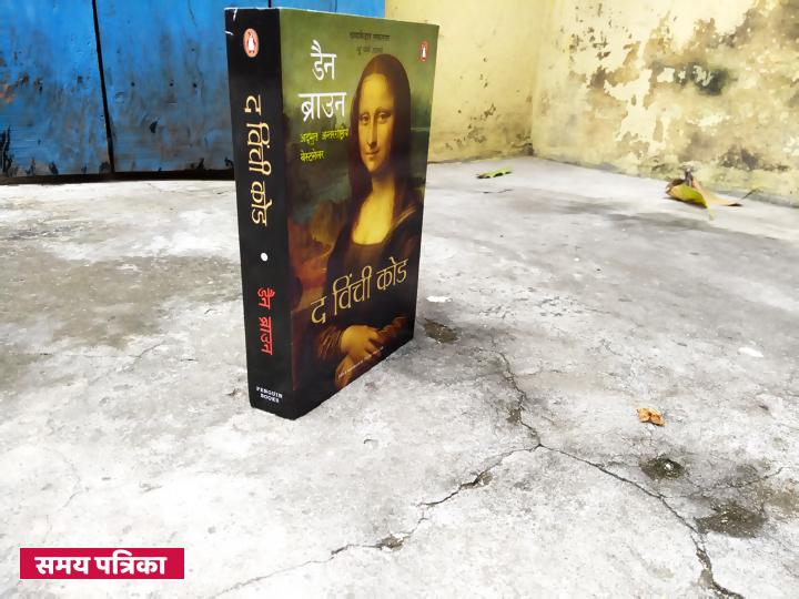 da vinci code hindi