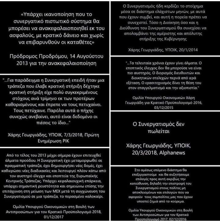 39c136d8c8e Τα διαφημιστικά πακέτα για όσους ξεχνούν… γιατί ακούσαμε ότι κάποιος  αξιωματούχος σε ΜΜΕ ισχυρίστηκε ότι έκαναν έρευνα και δεν βρήκαν τίποτε…