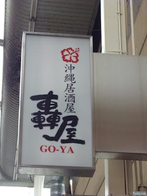 沖縄居酒屋轟屋