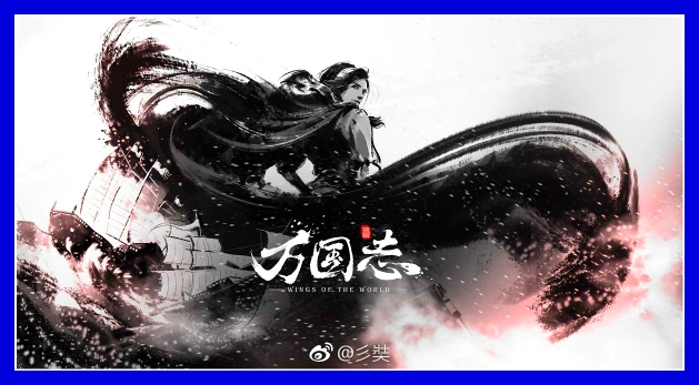 Chinese Anime 2019: Wings of the World Donghua