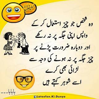 very funny joke in urdu
