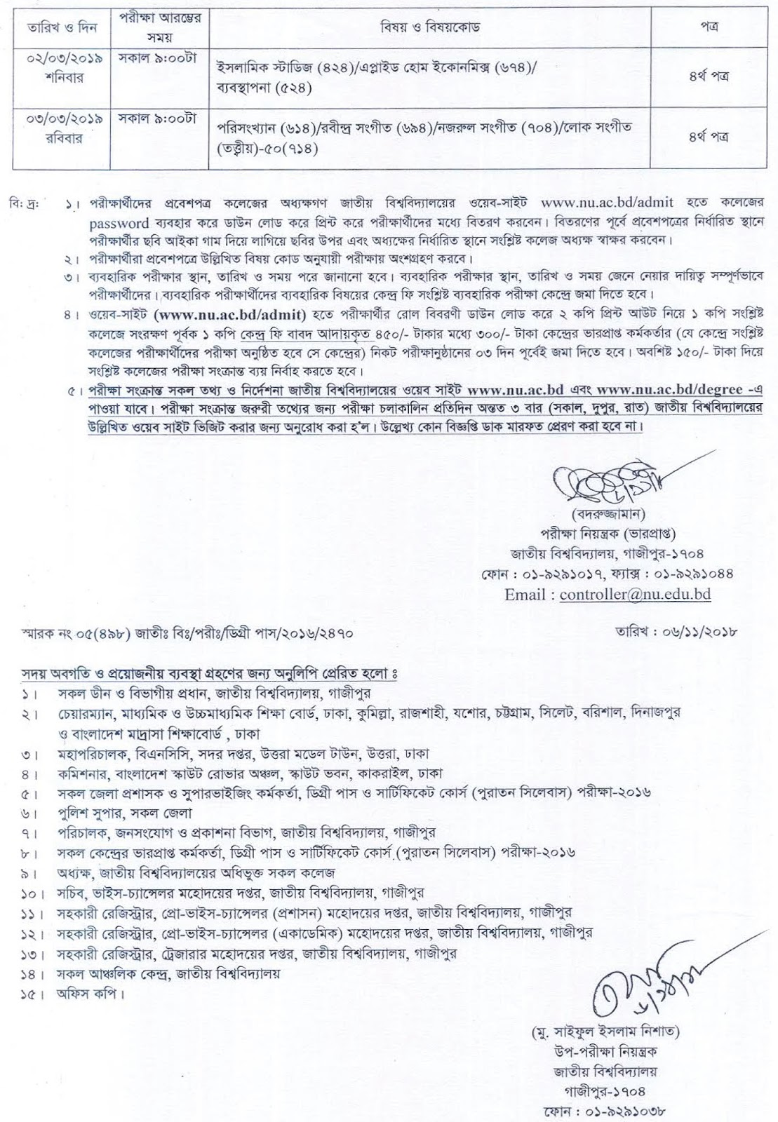 National University Degree Pass Course Exam 3rd Year Routine 2018 [Session 2014-15] Regular-Irregular