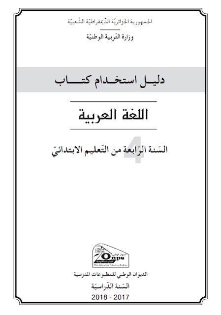 دليل كتاب اللغة العربية للسنة الرابعة إبتدائي الجيل الثاني 2017/2018