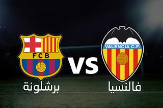 مباشر مشاهده مباراة برشلونة و فالنسيا 14-9-2019 بث مباشر في الدوري الاسباني يوتيوب بدون تقطيع