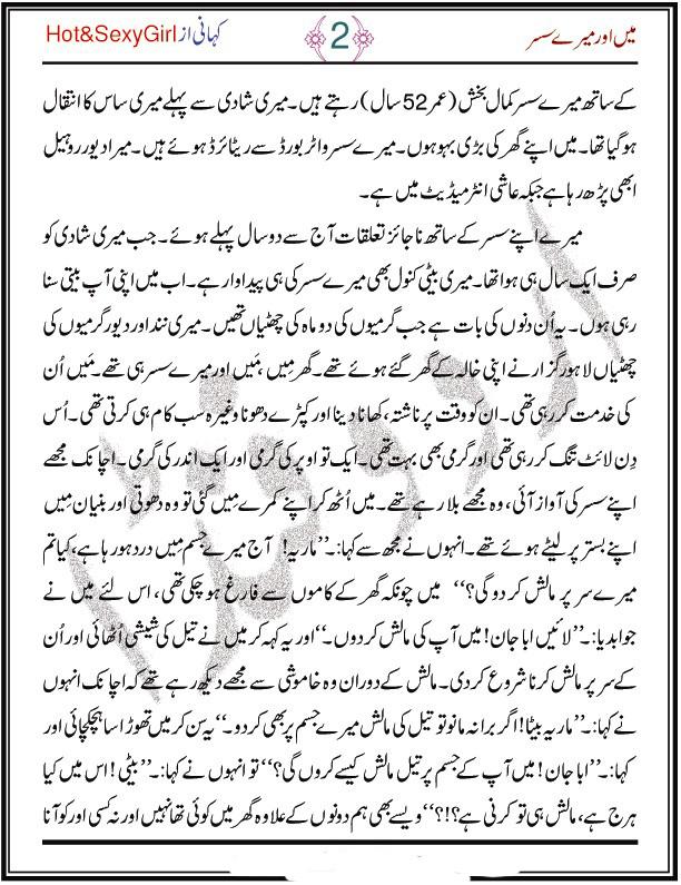 Urdu font hot virgin stories — pic 12