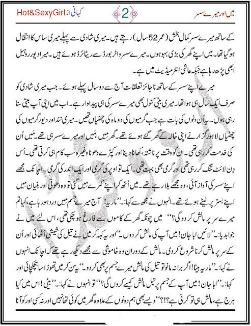 Read Sex Urdu Stories 58