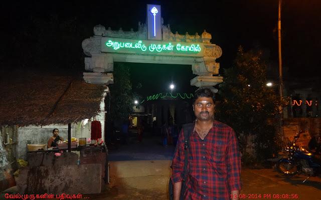 Chennai Arupadai Veedu Murugan Temple