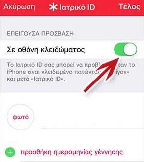 Ιατρικό ID - Η χρήσιμη εφαρμογή της Apple