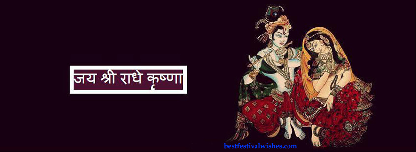 Radha Krishna Images for Twitter Header