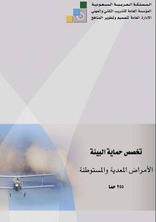 الأمراض المعدية و المستوطنة pdf