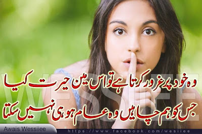 Urdu Romantic Poetry | poetry in two lines | Romantic Shayari | Urdu Poetry World,Urdu Poetry,Sad Poetry,Urdu Sad Poetry,Romantic poetry,Urdu Love Poetry,Poetry In Urdu,2 Lines Poetry,Iqbal Poetry,Famous Poetry,2 line Urdu poetry,Urdu Poetry,Poetry In Urdu,Urdu Poetry Images,Urdu Poetry sms,urdu poetry love,urdu poetry sad,urdu poetry download,sad poetry about life in urdu
