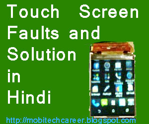 Mobile Touch Screen Faults and Solution in Hindi । Screen Touch Working Solution ।